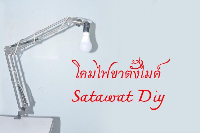 ขาตั้งไมโครโฟนโคมไฟไฟฉบับ Satawatdiy
