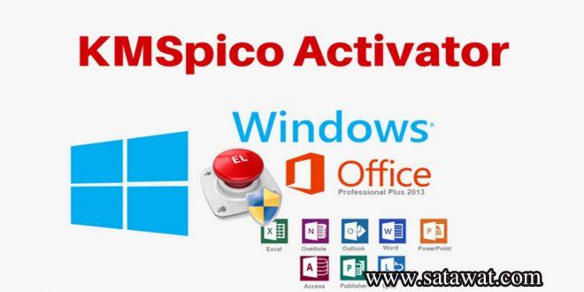 โปรแกรม Activate Microsoft office 2019 ที่เดียวจบ